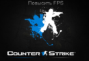 Как поднять 100 FPS в CS 1.6