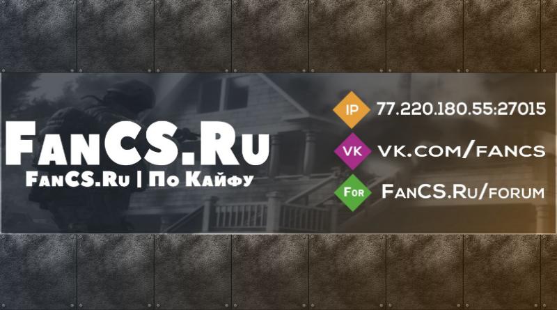 Новости портала FanCS.Ru